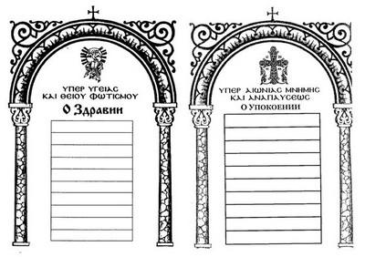 Бланки записок в церковь распечатать